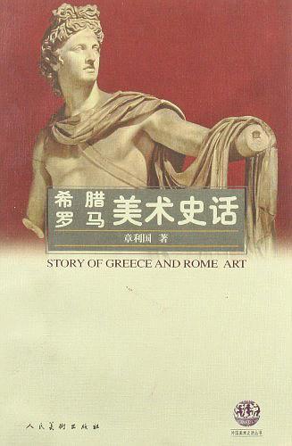 希腊罗马美术史话