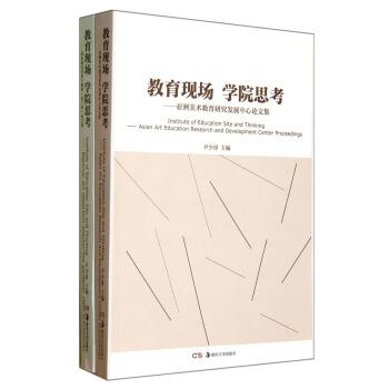 教育现场 学院思考-共两册