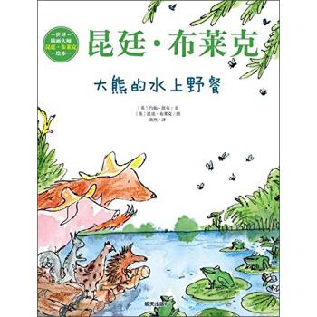 大熊的水上野餐-世界插画大师昆廷.布莱克绘本