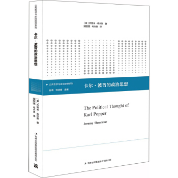 公共哲学与政治思想系列:卡尔·波普的政治思想