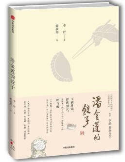 潘金莲的饺子