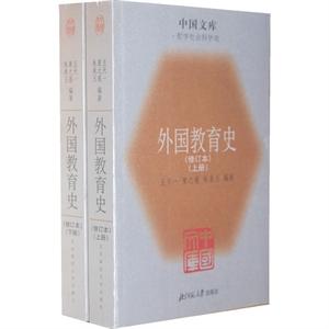 外国教育史(修订本)(上下册)--中国文库. 哲学社会科学类