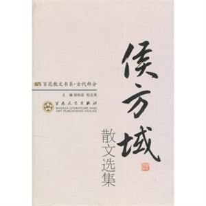 百花散文书系-新古代部分-侯方域散文选集