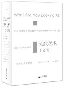 现代艺术150年-一个未完成的故事