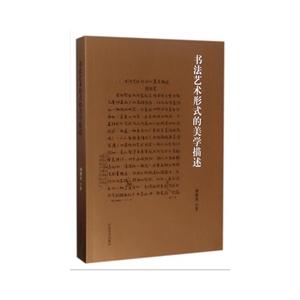 书法艺术形式的美学描述