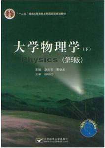 大学物理学:下