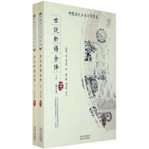 中国历代名著全译丛书(修订版):世说新语全译(上下)