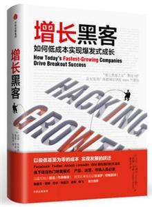 增长黑客-如何低成本实现爆发式成长