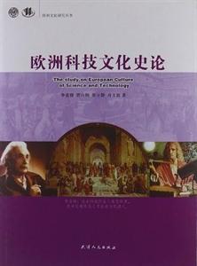 欧洲文化研究丛书:欧洲科技文化史论