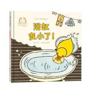 金羽毛.世界获奖绘本:浴缸变小了!(精装绘本)