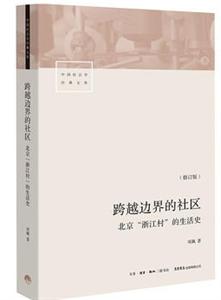 跨越边界的社区-北京浙江村的生活史-(修订版)