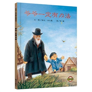 信誼世界精選圖畫書:爺爺一定有辦法 (精裝繪本)