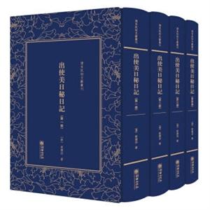 (精)清末民初文献丛刊:出使美日秘日记(共4册)