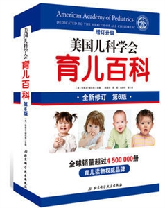 美国儿科学会育儿百科-全新修订 第6版-增订升级