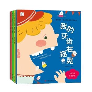 影響孩子一生的自我意識養成繪本(共4冊)