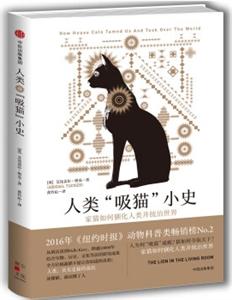 人类吸猫小史-家猫如何驯化人类并统治世界