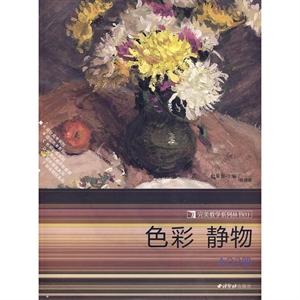 完美教学系列丛书(1)・A02:色彩 静物