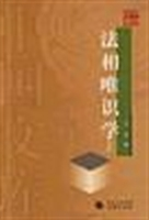 法相唯识学(上下)——中国文库