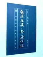 中国历代经典名帖集成:祭侄文稿争座位帖