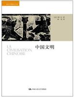 中国文明(海外中国研究文库)