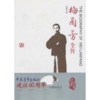 梅兰芳全传-原创系列/平实笔风精细记录一代京剧大师