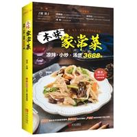 本味家常菜 : 凉拌、小炒、汤煲3688例