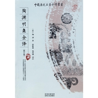 中国历代名著全译丛书(修订版):陶渊明集全译