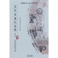 中国历代名著全译丛书(修订版):历代名画记全译(2次)