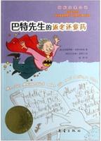 国际大奖小说:巴特先生的返老还童药(国际安徒生奖)