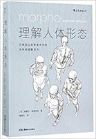 理解人体形态:巴黎国立高等美术学院实用素描解剖书:anatomie artistique