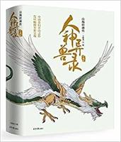 人神异兽录-山海经画传-(全两册)-珍藏版