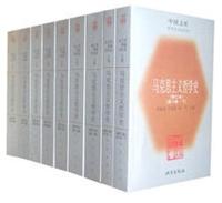 中国文库第二辑·哲学社会科学类:马克思主义哲学史(修订本)(套装共9册)