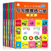 幼儿入学准备写写擦擦练习册(套装共6册)