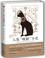 人類吸貓小史-家貓如何馴化人類并統治世界