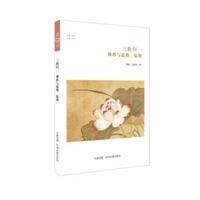 华夏文库佛教书系·三教归一:佛教与道教、儒教