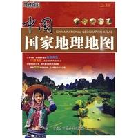 中国国家地理地图 (2013年版)