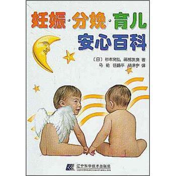 妊娠.分娩.育儿安心百科