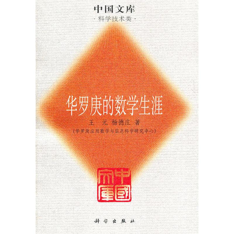 华罗庚的数学生涯--中国文库. 科学技术类