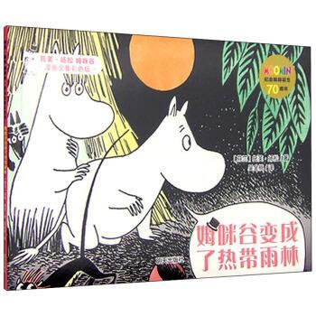姆咪谷变成了热带雨林-托芙.扬松 姆咪谷-漫画全集彩色版