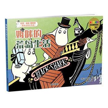 托芙·杨松·姆咪谷-漫画全集彩色版-姆咪的荒岛生活