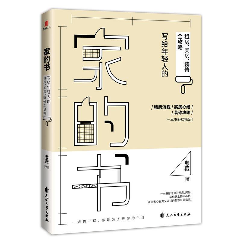 家的书:写给年轻人的租房、买房、装修全攻略