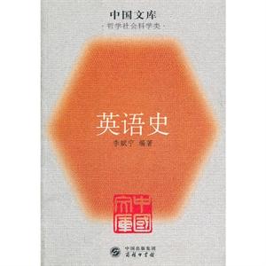英語史-中國文庫·哲學社會科學類