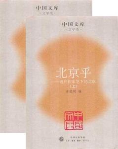 北京乎(上下册)--中国文库. 文学类
