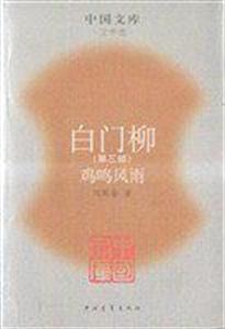 白门柳(全三册)-中国文库