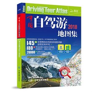 中国自驾游地图集 2015