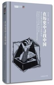 在历史中寻找中国(毛边本)(精)