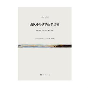 新书--海风中失落的血色馈赠(短经典・第四辑)