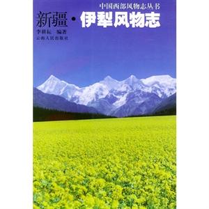 中国西部风物志丛书:新疆・伊犁风物志