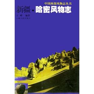 中国西部风物志丛书:新疆・哈密风物志
