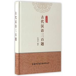 (精)古代汉语三百题